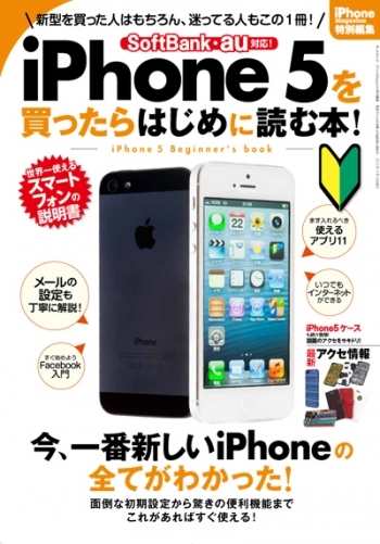 iPhone magazine Vol.14