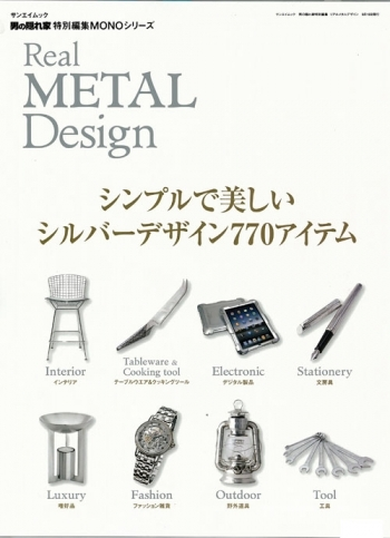 Real METAL Design
